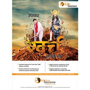 shikhar-insurance-jacket-page-front-artwork-2018.jpg